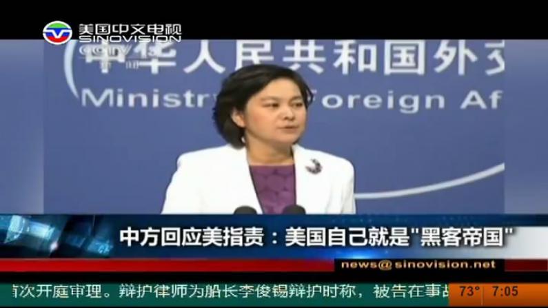 """中方回应美指责:美国自己就是""""黑客帝国"""""""