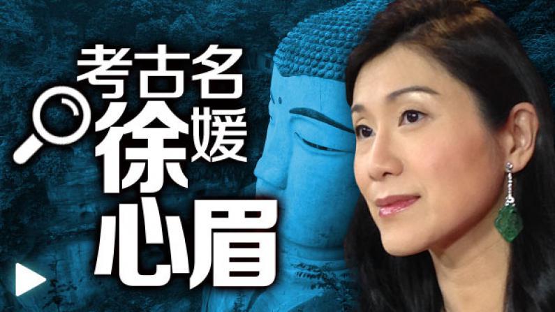 徐心眉:中国历史的导火索