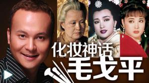 毛戈平:刘晓庆脸上的手