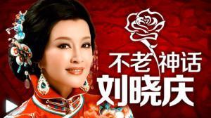 刘晓庆:风华绝代的女人