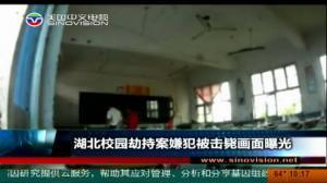 湖北校园劫持案嫌犯被击毙画面曝光