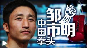 邹市明:为中国男人争气无怨无悔