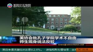 美协会批孔子学院学术不自由 师生现身说法反驳