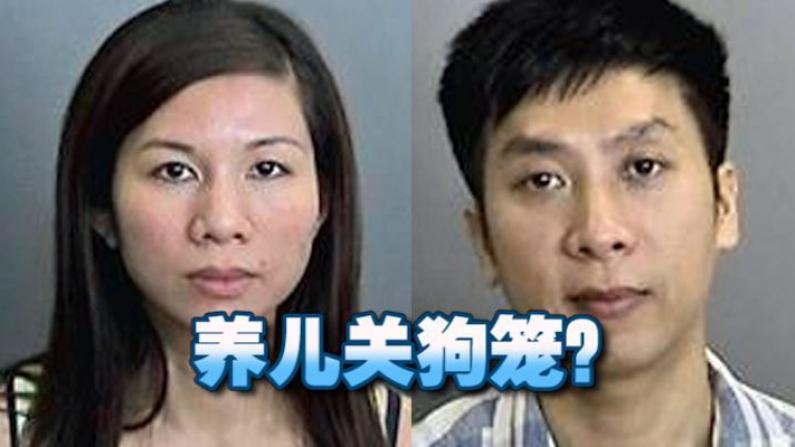 自闭症男童关狗笼驯养? 加州亚裔夫妇被捕