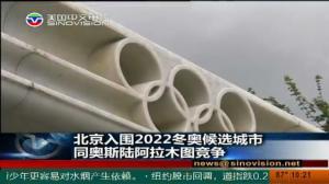北京入围2022冬奥候选城市 同奥斯陆阿拉木图竞争