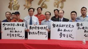 福建公所强烈谴责贝克尔辱华言论 要求其道歉并辞职
