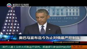 奥巴马宣布迄今为止对俄最严苛制裁