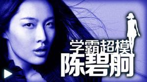 陈碧舸:超模 学霸 运动健将