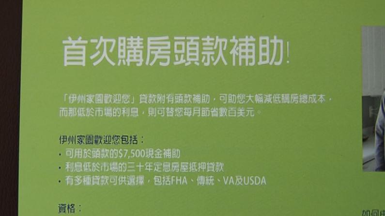 """伊州""""伊州家园""""首次购房补助计划华裔社区反响热烈"""