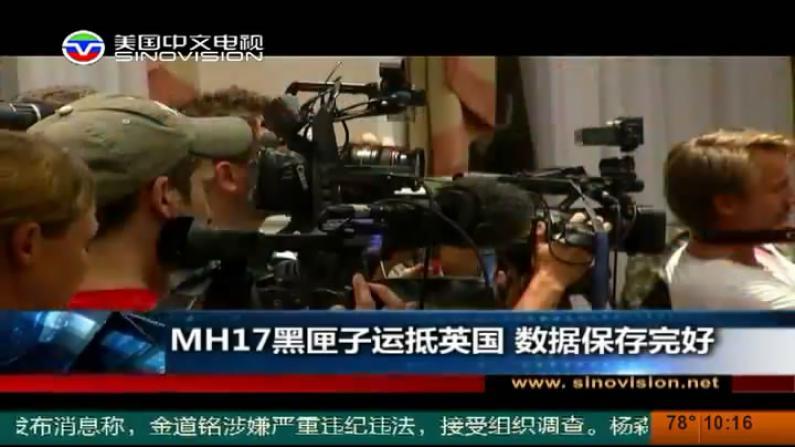 MH17黑匣子运抵英国 数据保存完好
