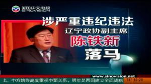 涉严重违纪违法 辽宁政协副主席陈铁新落马
