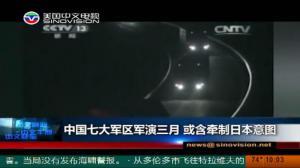 中国七大军区军演三月 或含牵制日本意图