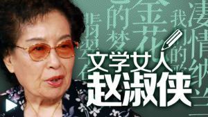 赵淑侠:旅居海外永存中国心