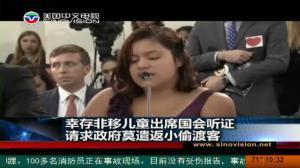 幸存非移儿童出席国会听证 请求政府莫遣返小偷渡客