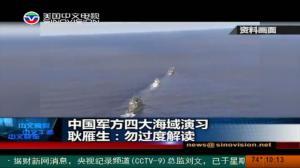 中国军方四大海域演习  耿雁生:勿过度解读