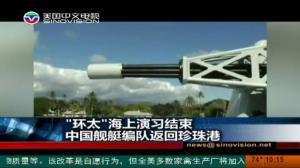 """""""环太""""海上演习结束 中国舰艇编队返回珍珠港"""