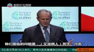 """小布什:破除艾滋病患者""""污名"""""""