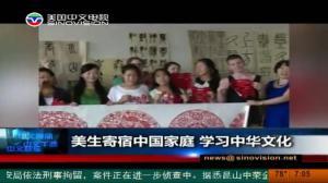 美国学生寄宿中国家庭 学习中华文化