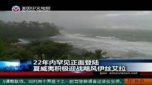 22年内罕见正面登陆 夏威夷积极迎战飓风伊丝艾拉