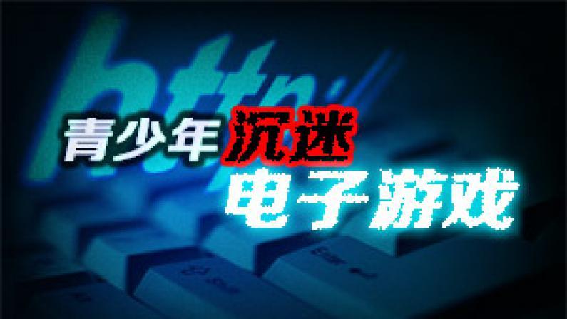 中文聚焦:青少年沉迷电游 父母管教有方
