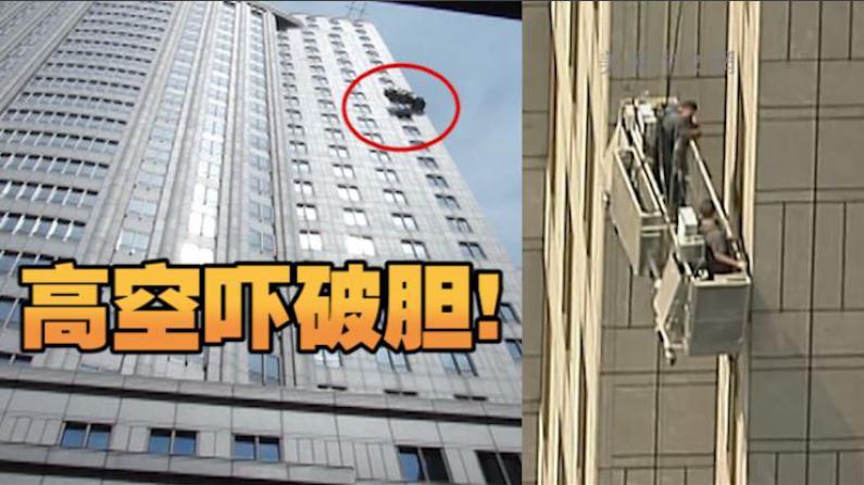 高空吓破胆! 曼哈顿两擦窗工21层悬吊险丧命