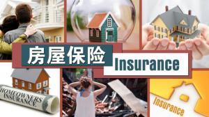 购买房屋保险有诀窍