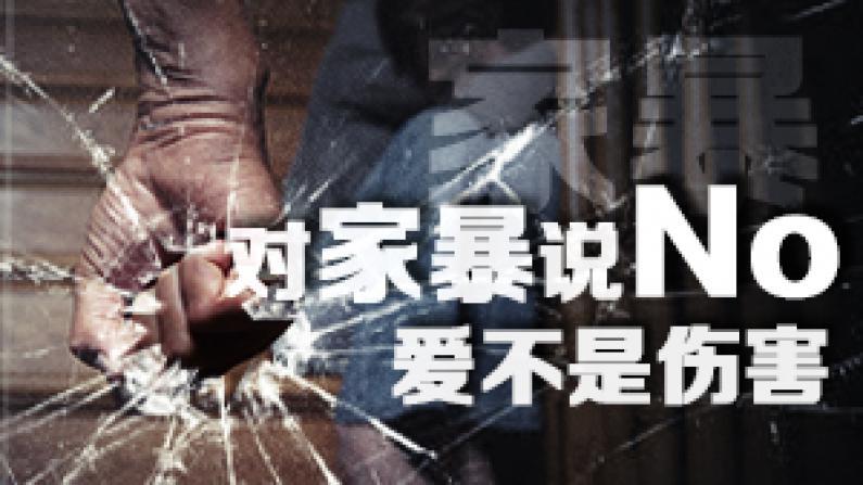 """中文聚焦:家庭暴力 大家一起说""""No"""""""