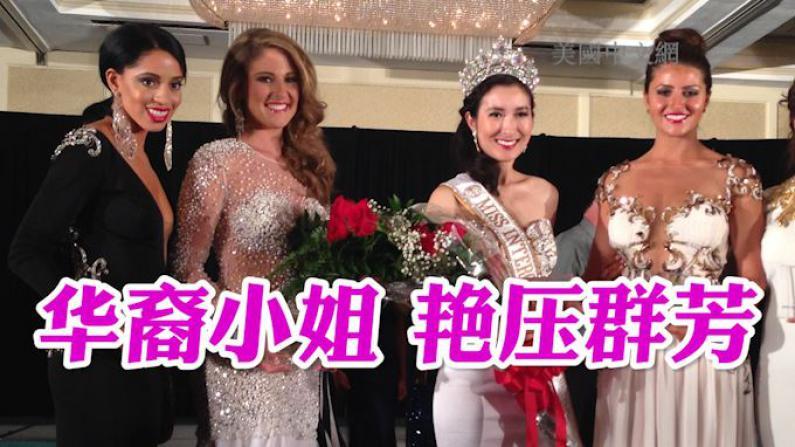 华裔最美!加州小姐杜悦夺选美冠军