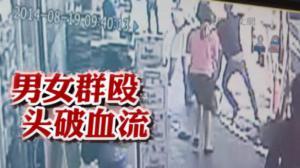 八大道华人男女当街群殴!头破血流一人被捕