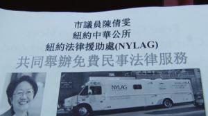服务社区民众  纽约法律援助处进华埠