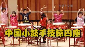 中国小鼓手登陆林肯中心 国际舞台中美较量