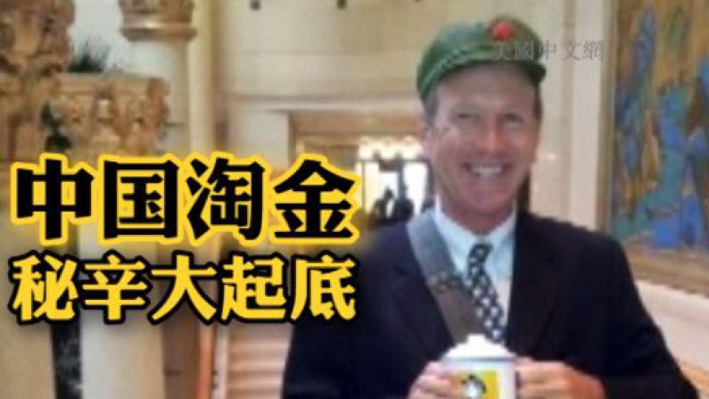 中国淘金暴富 尼尔布什揭总统家族秘辛