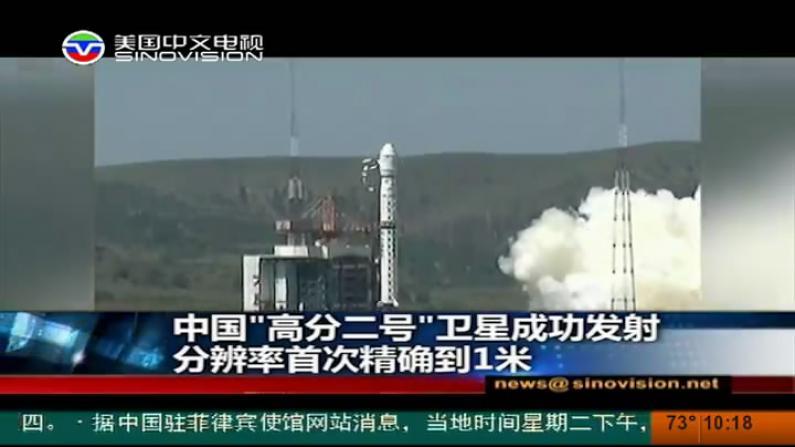 """中国""""高分二号""""卫星成功发射 分辨率首次精确到1米"""