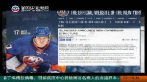 王嘉廉同意出售岛人队 只待NHL审核通过