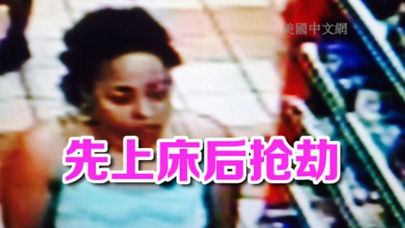 先上床后抢劫 非裔女华埠猖狂作案