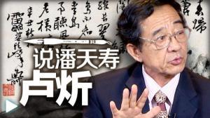 卢炘:追忆国画大师潘天寿