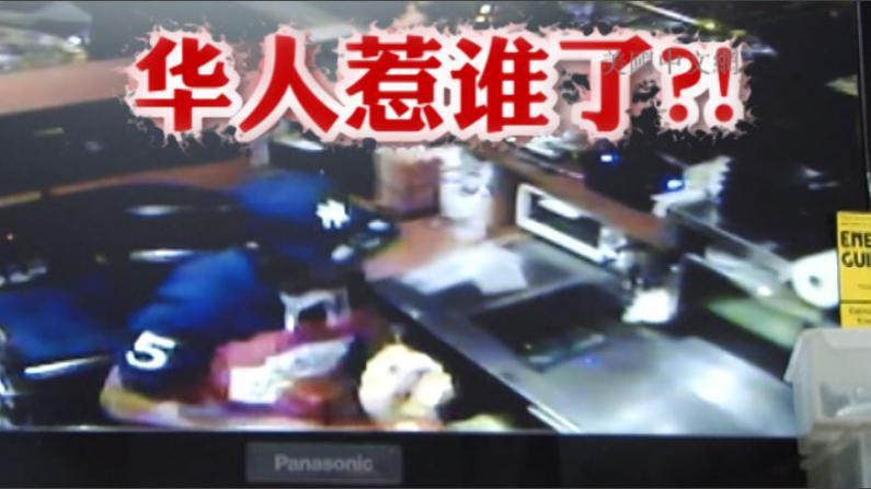 布鲁克林劫匪愈加猖狂 华人店家再曝两起抢劫