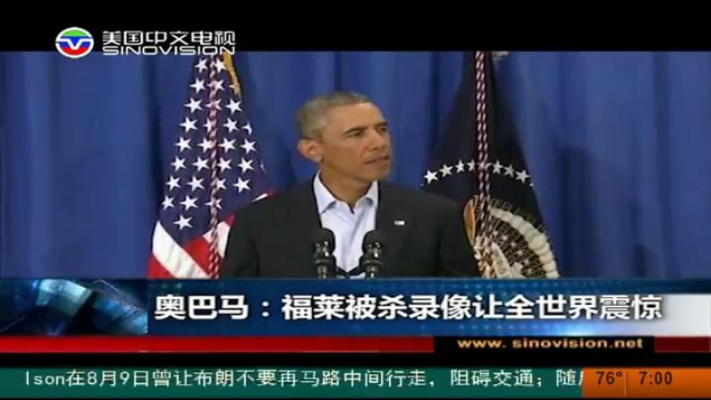 奥巴马:福莱被杀录像让全世界震惊