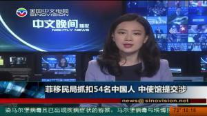 菲移民局抓扣54名中国人 中使馆提交涉