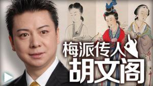 传承京剧梅派艺术