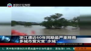 """浙江遭近60年同期最严重降雨 多城市受灾变""""水城"""""""