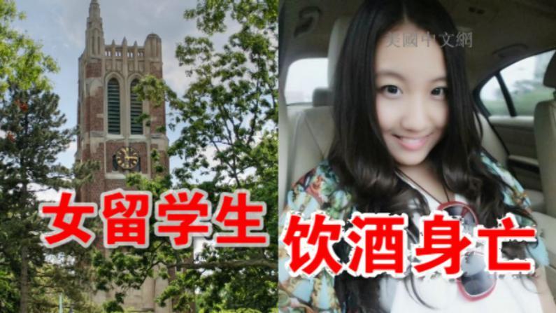 密歇根州立大学中国女留学生死亡 疑似饮酒过度