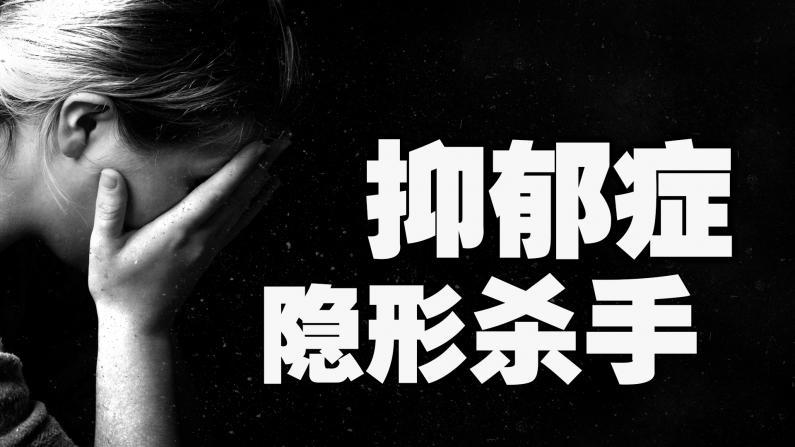 中文聚焦:抑郁症 隐形杀手