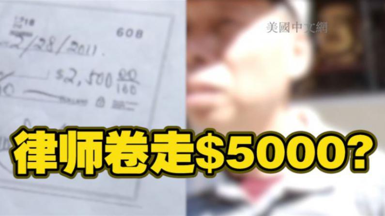 皇后区华老被打 律师卷走$5千销声匿迹?