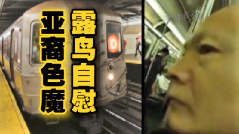亚裔色魔地铁自慰遭通缉!受害女性口述经历