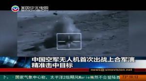 中国空军无人机首次出战上合军演 精准击中目标