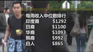 劳工部新报告 亚裔族群收入最高