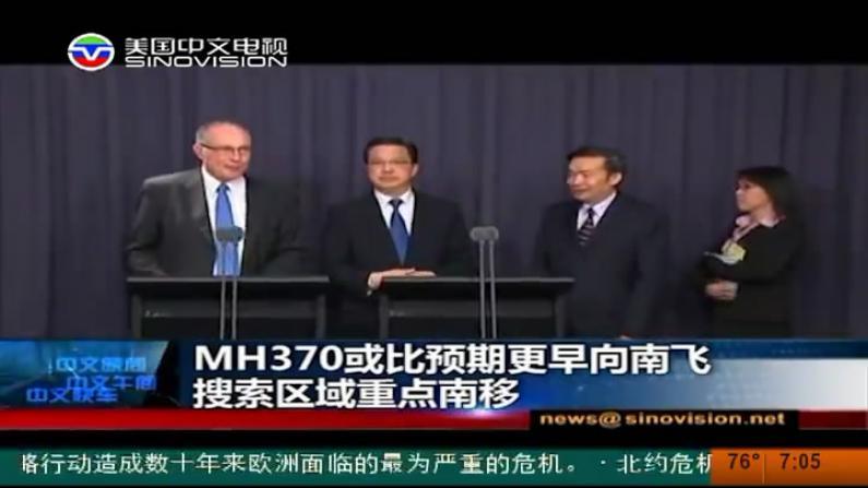 澳马中三国官员会面 讨论搜寻MH370最新进展