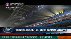 南京青奥会闭幕 李克强出席闭幕式
