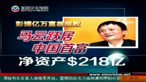 马云跃居中国首富 净资产218亿美元